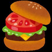 ハンバーガー美味しそう
